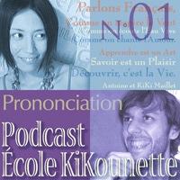 PODCAST「発音」Nº1 フランス語らしく話す